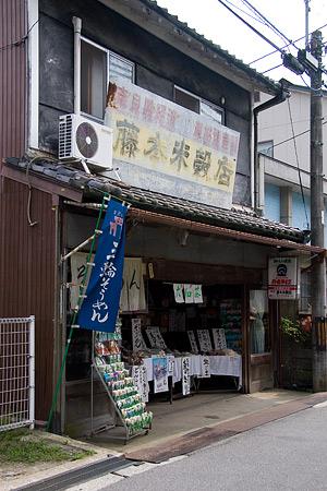 古い米屋さん