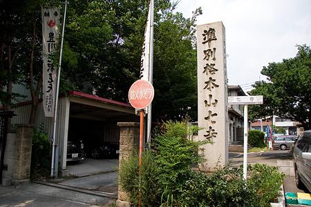 大須寺編-1