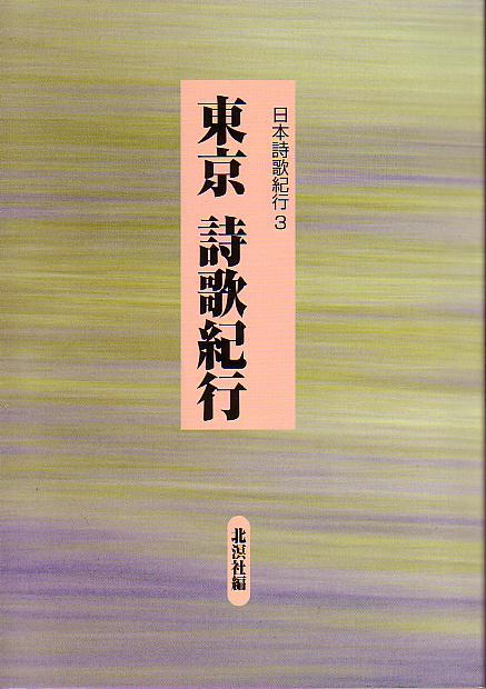 詩・ことば・人間 (講談社学術文庫 (672 ...