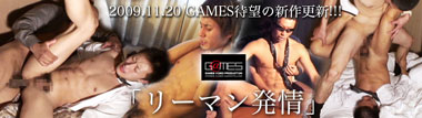 GAMES:リーマン発情