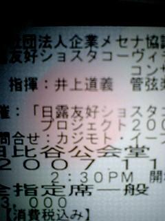 ショスタコ交響曲全曲演奏プロジェクト2007、チケット買いました。
