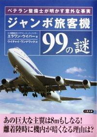 『ジャンボ旅客機99の謎』読んでます。
