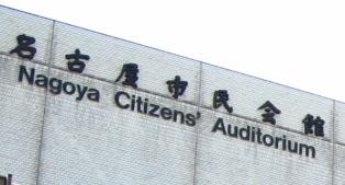 名古屋市民会館に行って来ました♪