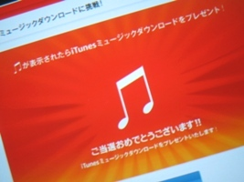 Coke + iTunes また当たった・・・( ̄ロ ̄lll)