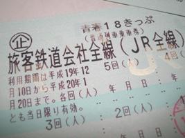 青春18きっぷで、コンサートを聴きに行こう!!
