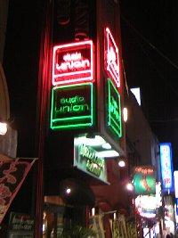 ディスク・ユニオン3店を廻って(08年01月)