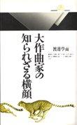 渡邊學而  『大作曲家の知られざる横顔』 の読書感想。