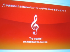 4回目の挑戦♪ Coke + iTunes