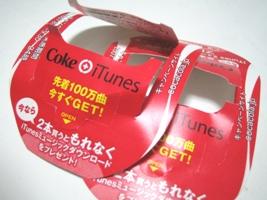 Coke + iTunes 2曲ゲットした。