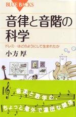 『音律と音階の科学』 読んでます♪