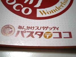 あんかけスパゲティ専門店 パスタデココ に行ってみた。
