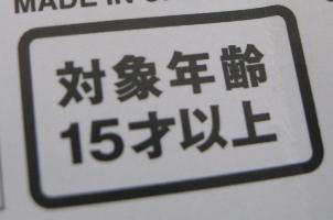 クラシック15禁(案)