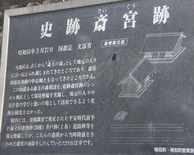 仙人奇行5 斎宮跡