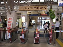 門司港駅・・・改札口から右へ
