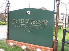九州鉄道記念館・・・はじめに・・・