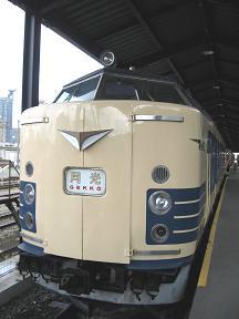 九州鉄道記念館 5☆クハネ581-8号
