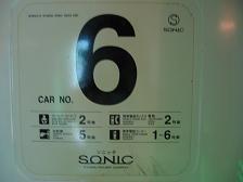 885系・白いソニック☆6号車・コモンスペース