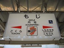 門司駅から(いよいよ・・関門トンネル)