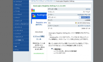 Auslogics_Registry_Defrag_015.png