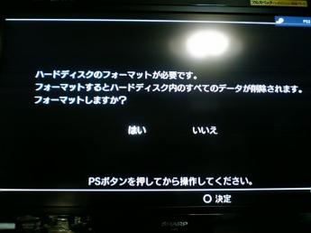 PlayStation_3_HDD_change_011.jpg