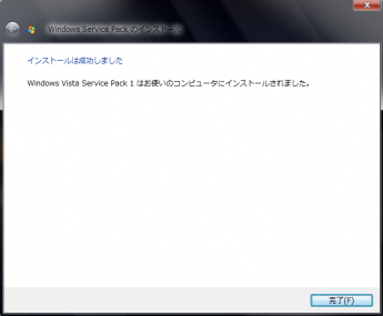 Windows_Vista_sp1_007.png