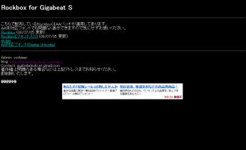 gigabeat_s_rockbox_012.png