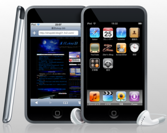 ipodtouch_114_JailBreak_002.png