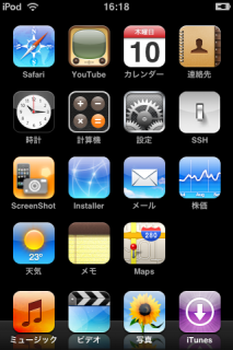 ipodtouch_iphoneapps2_005.png