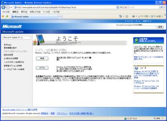 windows_xp_sp3_update_009.png