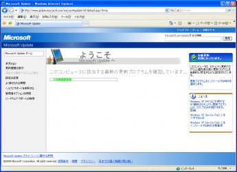windows_xp_sp3_update_010.png