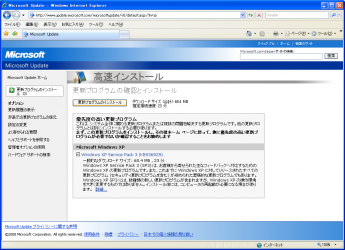 windows_xp_sp3_update_011.png