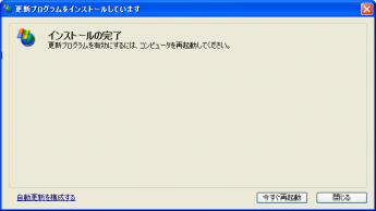 windows_xp_sp3_update_012.png
