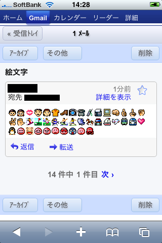 080809_Gmail_emoji.png