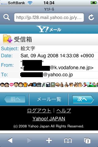 080809_Yahoo_emoji1.png