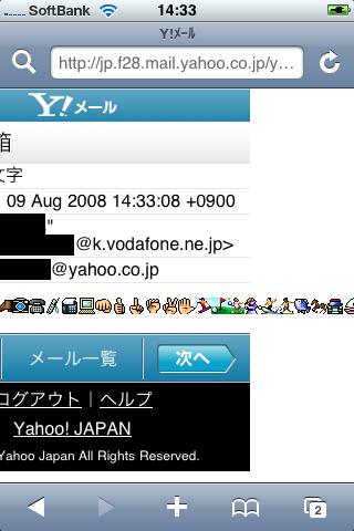 080809_Yahoo_emoji2.png