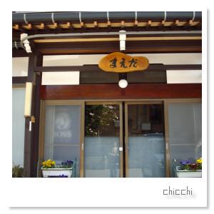 栃尾温泉「お宿 まえだ」