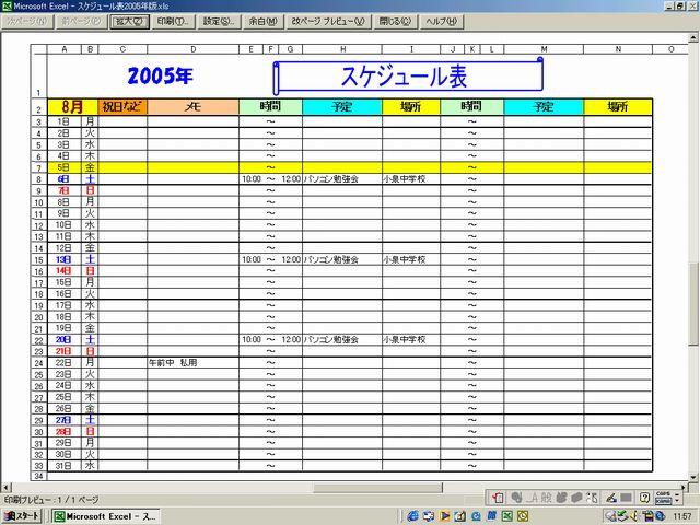 すべての講義 スケジュール予定表 : ... スケジュール表の作り方を勉強