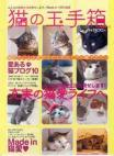 猫の玉手箱表紙001