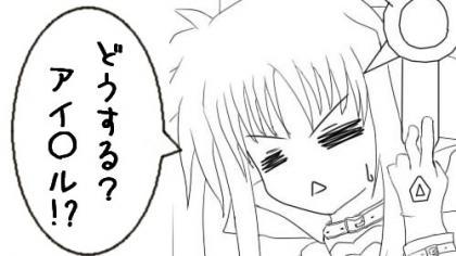 ア○フル~♪