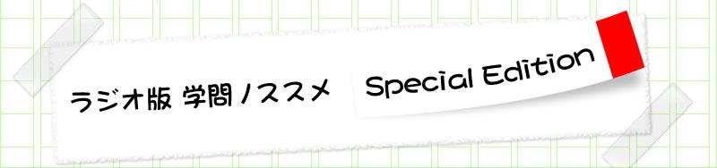 ラジオ版 学問ノススメ Special Edition - TOKYO FM Podcasting