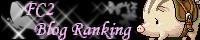 FC2 BlogRanking