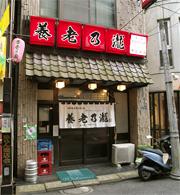 養老乃瀧 魚籃坂店
