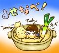 TEAM鍋奉行